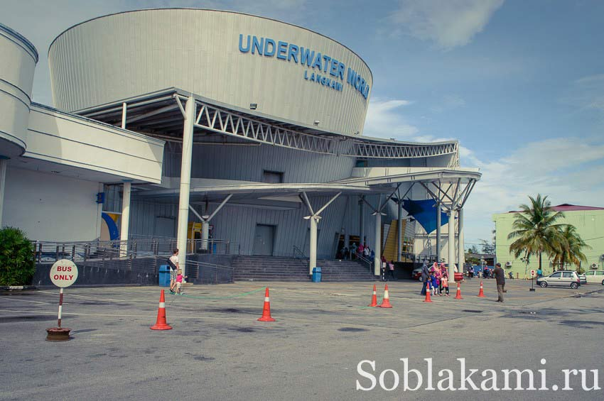 океанариум на острове Лангкави, Underwater World Langkawi